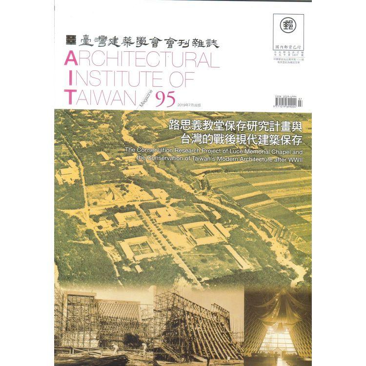 臺灣建築學會會刊雜誌2019第95期