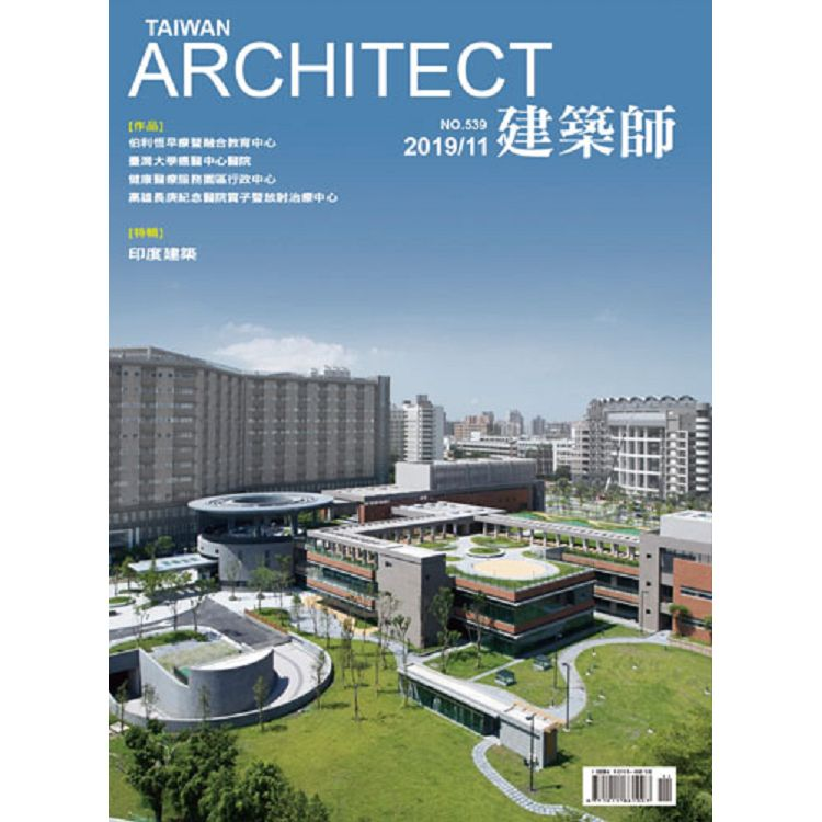建築師11月2019第539期