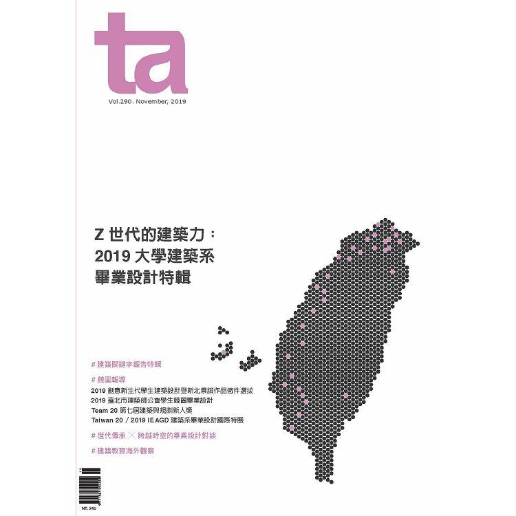 台灣建築11月2019第290期