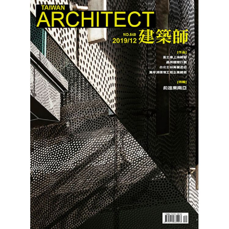 建築師12月2019第540期