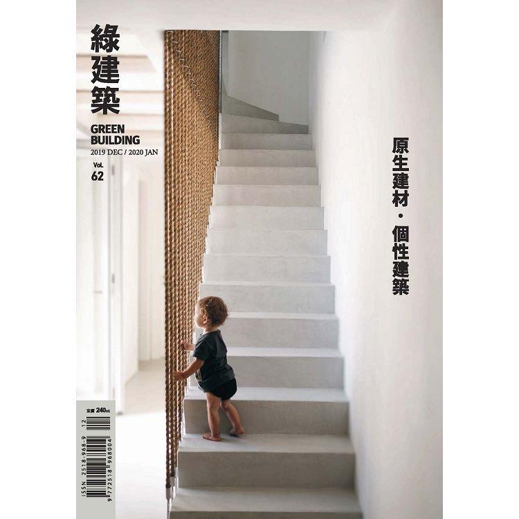 GREEN 綠雜誌2019第62期
