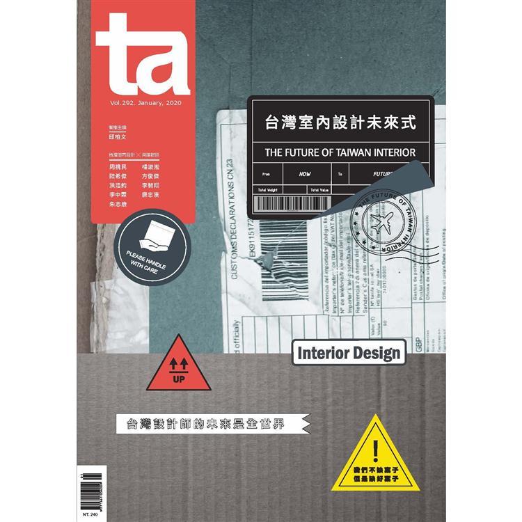 台灣建築1月2020第292期