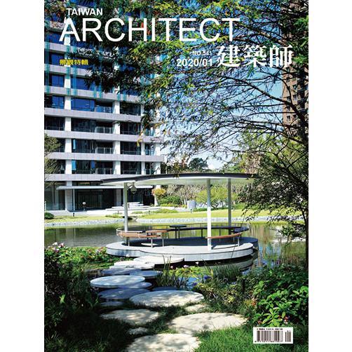 建築師1月2020第541期