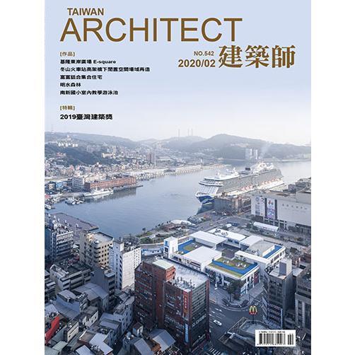 建築師2月2020第542期