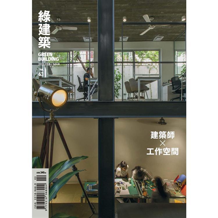 GREEN綠雜誌2020第63期
