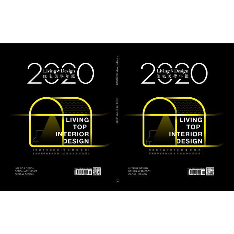 Living & Design- 2020住宅美學年鑑
