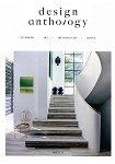 design anthology 第13期