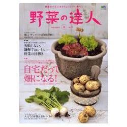 野菜達人3
