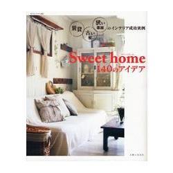 我的鄉村風生活 Sweet Home 1