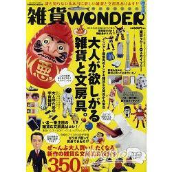 雜貨WONDER-大人想要到手的雜貨與文具