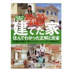 20歲代與30歲代夫婦建立的家屋-入住後的檢討會