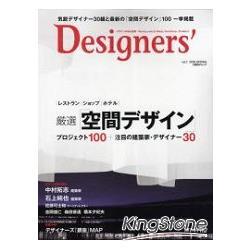 Designer`s 1 建築設計 2009年春季號