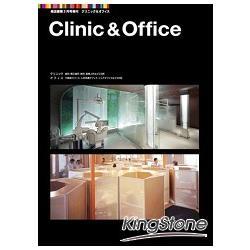 診所與辦公室設計集