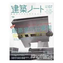 建築筆記Vol.7