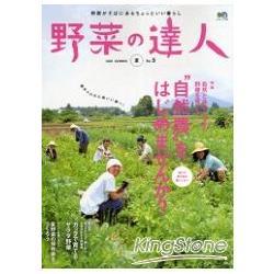 蔬菜達人 Vol.5