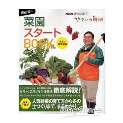 藤田智新手輕鬆菜園秋冬與春季準備篇