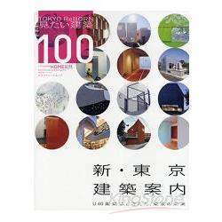 新東京建築指南