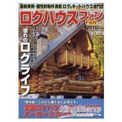 木屋迷 2010年版