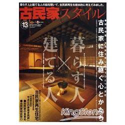 古民家建築風格 Vol.13