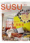 SUSU 素住樂活Vol.9