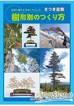 盆栽樹形別打造方法-以自然界樹木為本