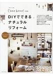DIY改造自然風住宅風格實例集