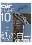 CAR & HOME-愛車與家 Vol.10