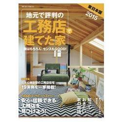 當地口碑建築公司建造住宅 2015年東日本版