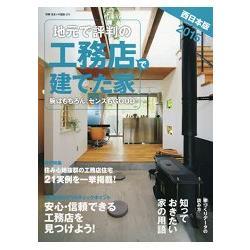 當地口碑建築公司建造住宅 2015年西日本版