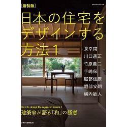 日本住宅設計方法 Vol.1 新裝版
