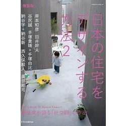 日本住宅設計方法 Vol.2 新裝版