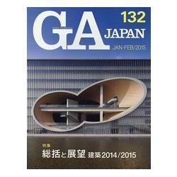 GA JAPAN  Vol.132