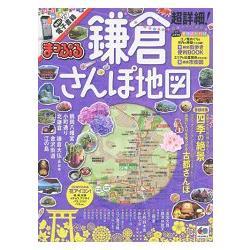 超詳細!鎌倉散步地圖 2016年版