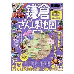 超詳細!鎌倉散步地圖 2016年版 隨身版