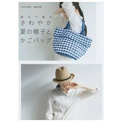 清爽夏日帽子與籠型包包