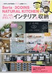 Seria百圓商店.3COINS .NATURAL KITCHEN 為你創造 可愛室內佈置