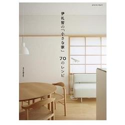 伊禮智的小空間室內設計70法則
