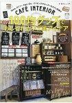 百圓商品流行咖啡廳風格佈置創意