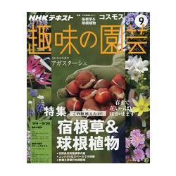 NHK教科書趣味的園藝 9月號2016