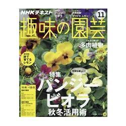 NHK 教科書趣味的園藝 11月號2016