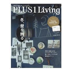 PLUS1 Living Vol.97(2016年冬季號)