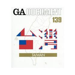 GA DOCUMENT  世界的建築 Vol.139