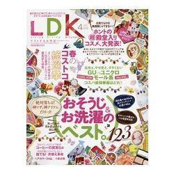 LDK-Living Dining Kitchen 4月號2017