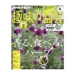 NHK 教科書趣味的園藝 4月號2017