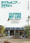 加州住宅風格 Vol.7