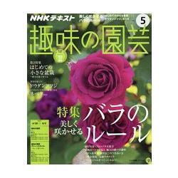 NHK 教科書趣味的園藝 5月號2017