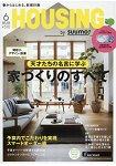 月刊HOUSING 6月號2017