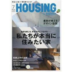 月刊HOUSING 7月號2017