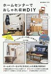 Home Center 家具專門店達人傳授的流行收納DIY