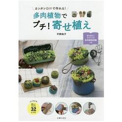 多肉植物小盆栽組盆簡單DIY